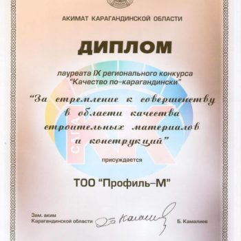 Диплом IX конкурса «Качество по-карагандински»